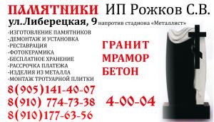 Облик макет билета (1) ИП Рожков С.В