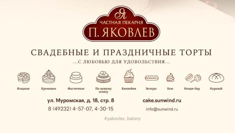 яковлев 1