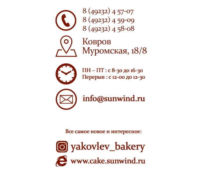 яковлев 2